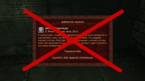 Отложенные квесты DLC