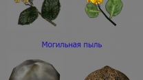 Обновленный Морровинд. Ингредиенты. Версия 1.1