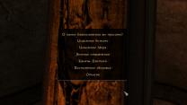 Святилища - Дополнительные функции