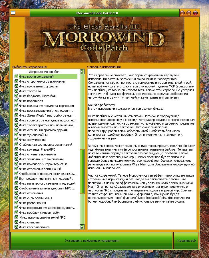 Morrowind Code Patch: Морроувинд - игра с огромным, детально.