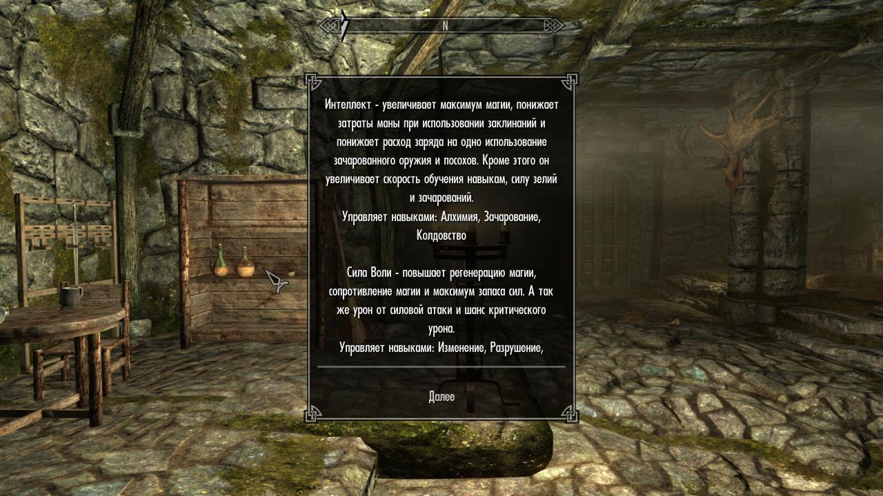 Скачать все Дополнения для Skyrim