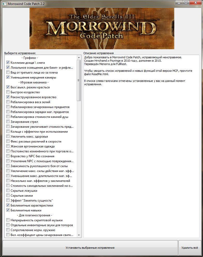Игра Морровинд Дополнения Патчи
