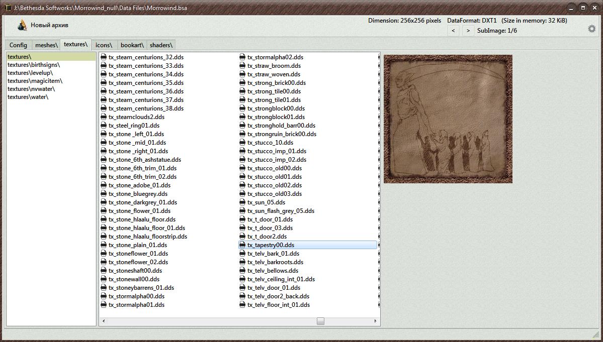 BSA Extractor - Elder Scrolls 3: Morrowind