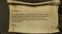 Секретное Убежище Нереварина