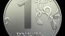 Замена золота (русский рубль)