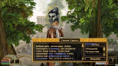 Творческое изображение - Увеличенные шрифты в Morrowind Fullrest Repack 1.5