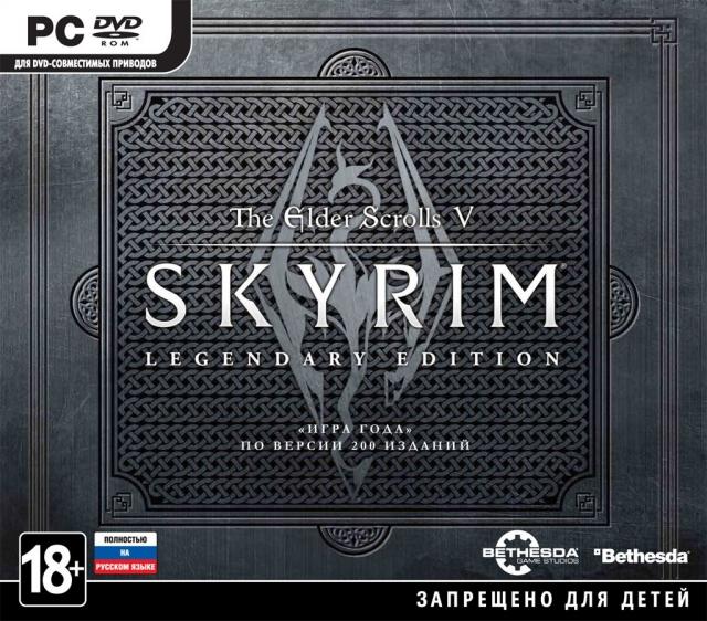 Коды На Skyrim Легендарное Издания