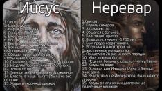 Творческое изображение - Иисус и Неревар